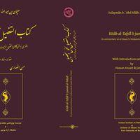 islamic philosophy books