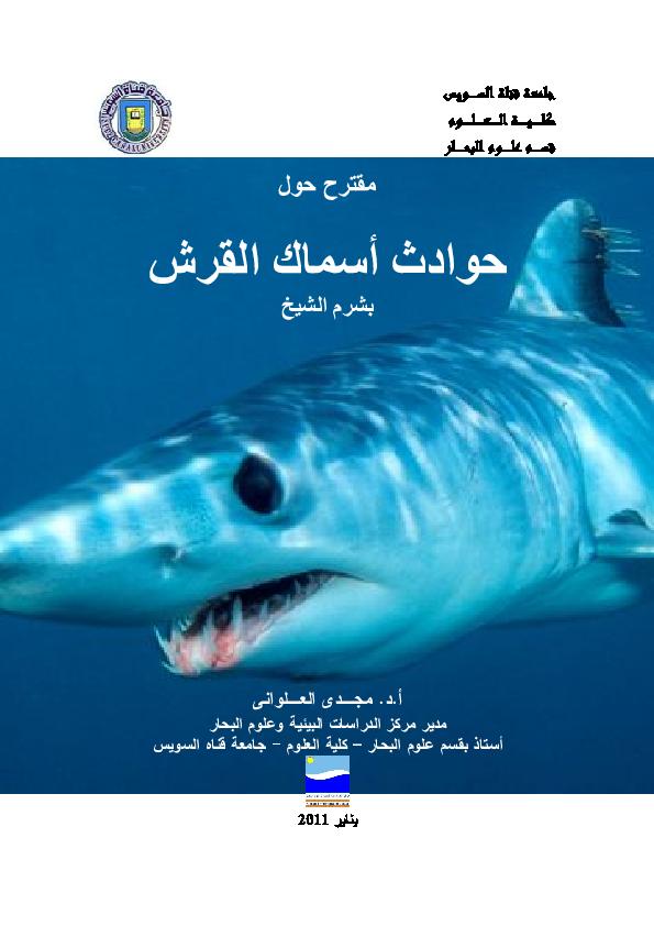 Pdf أسماك القرش Magdy El Alwany Academia Edu
