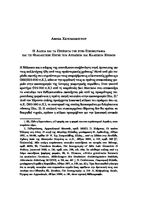 Το αγκίστρι της Βαλτιμόρης