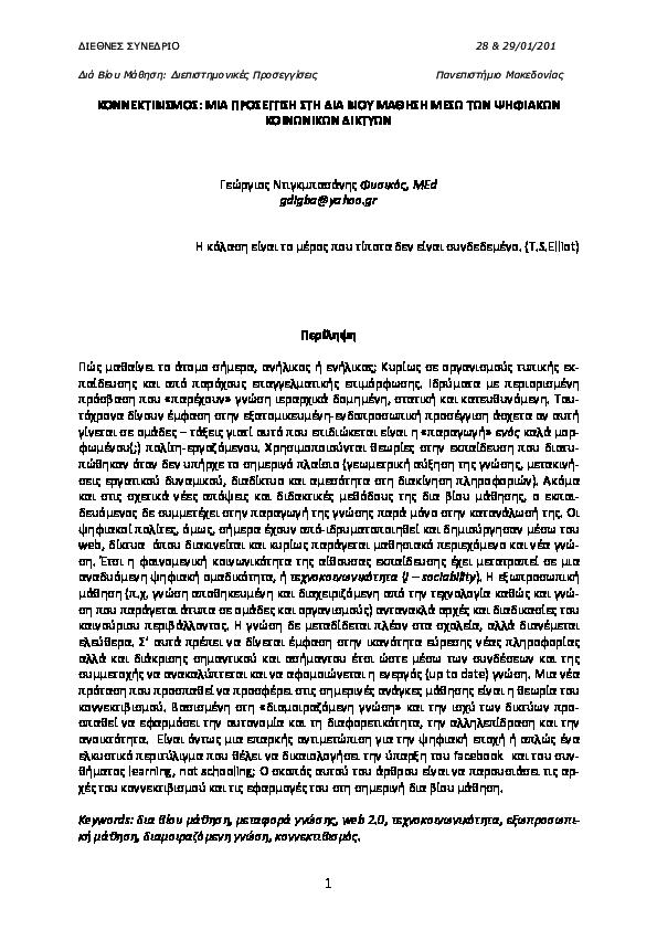 εφαρμογές γνωριμιών για το BlackBerry Z10