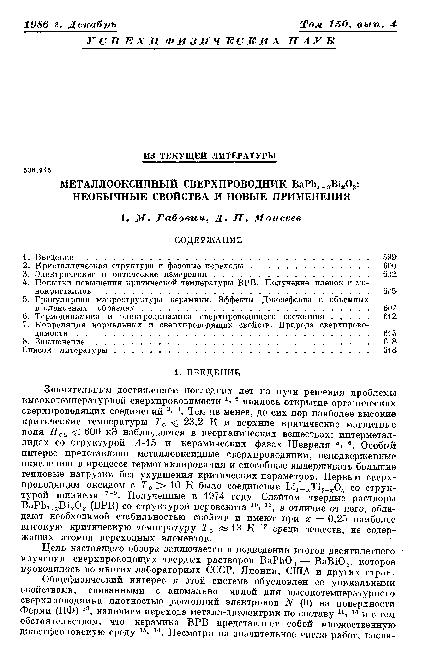 Постоянная зоммерфельда для сверхпроводника
