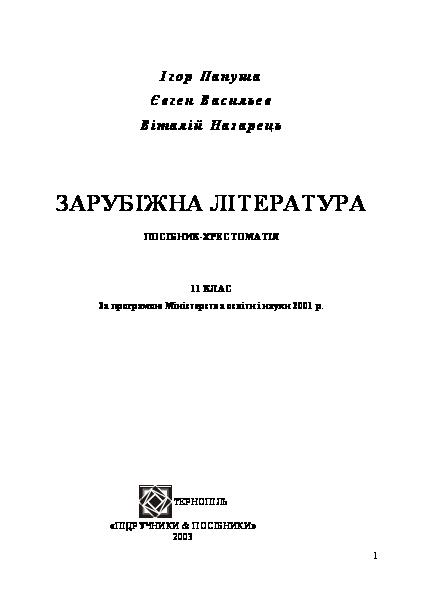 Зарубіжна література. 11 клас (2003)  93e056439ceb5