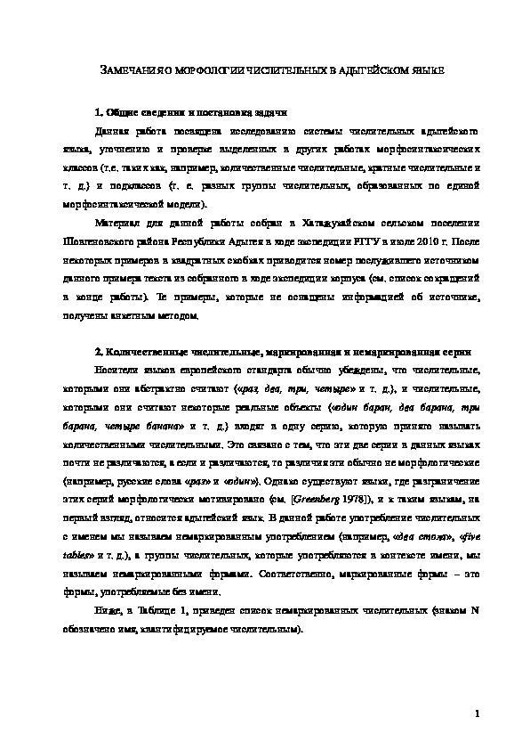 Работа моделью в адыгейск натали иванова