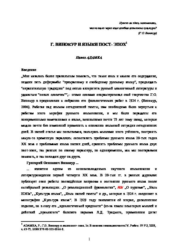 (PDF) Г.O. Винокур и языки пост- эпох. In: В поисках