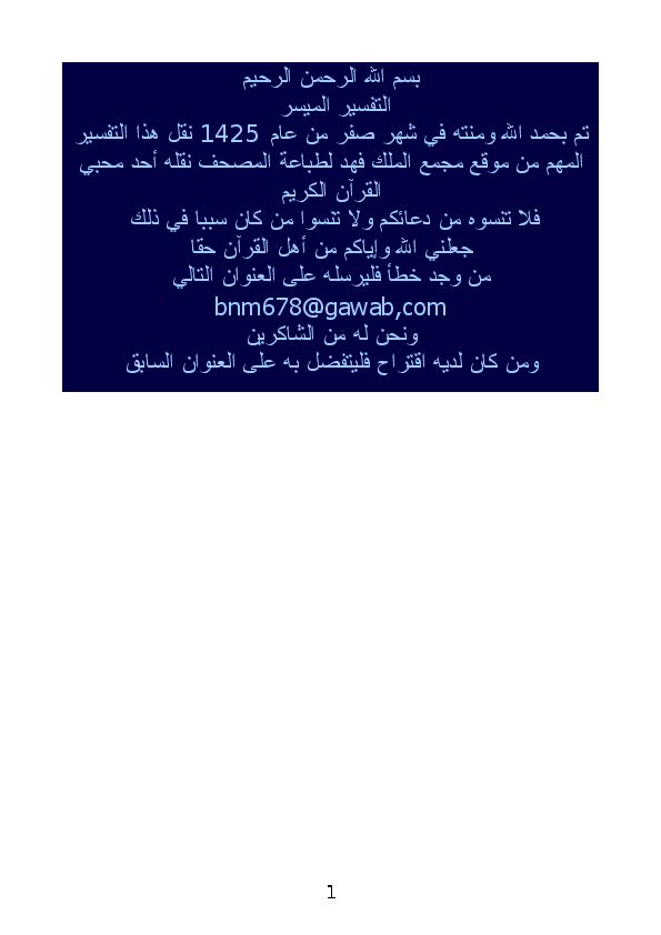 Doc القرآن الكريم وتفسيره من مجمع الملك فهد لطباعة المصحف الشريف بالمدينة النبوية Jassem Jassem Academia Edu
