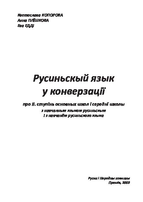 69cdac5f6 PDF) Русиньскый язык у конверзації / Rusínsky jazyk v konverzácii ...