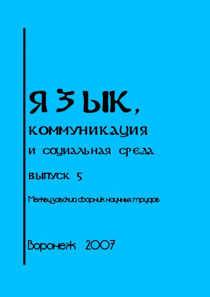 deff7e947462 PDF) Language, Communication and Social Environment, 5 (2007 ...