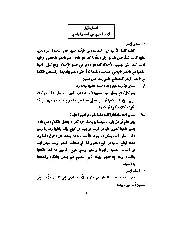 6472e933ea8f2 PDF) فصول في تاريخ الأدب العربي