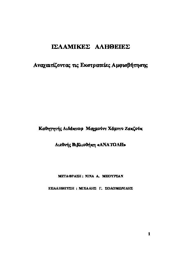 Που χρονολογείται από κεραμικά Κεραμικά