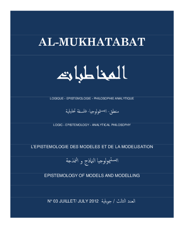 Pdf Al Mukhatabat Journal Issue 03june 2012 Special Issue