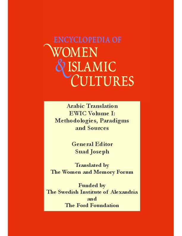PDF) EWIC Arabic Translation of Volume I: Methodologies, Paradigms, &  Sources | Suad Joseph - Academia.edu