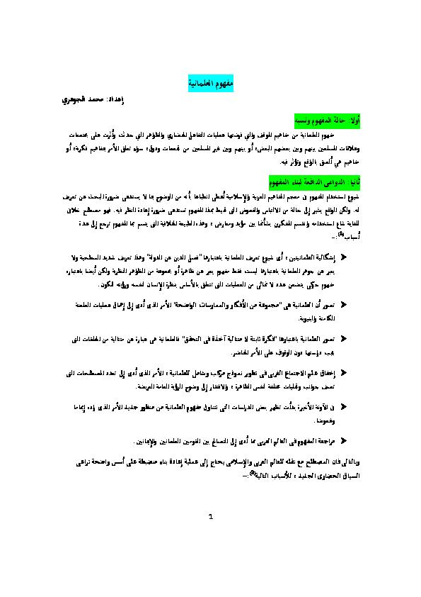 Pdf مفهوم العلمانية Mohamed A Elgohari Academia Edu