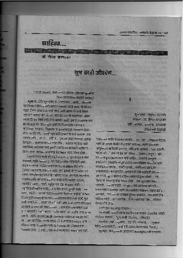 PDF) Marathi One-Act Play Script