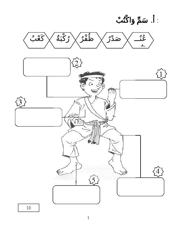 Doc Soalan Bahasa Arab Tahun 4 Alghazali Selising Academia Edu