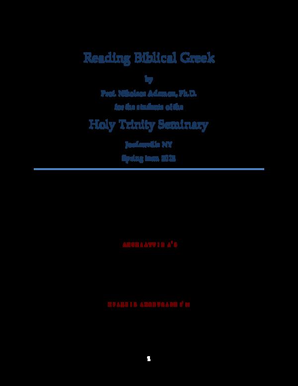 PDF) Reading Biblical Greek | Nikolaos Adamou - Academia edu