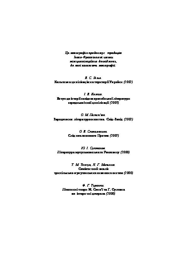 Пошуки Заповітного Царства  Міф — Текст — Реальність   Наук. ред. О ... d6202e5ff3e81