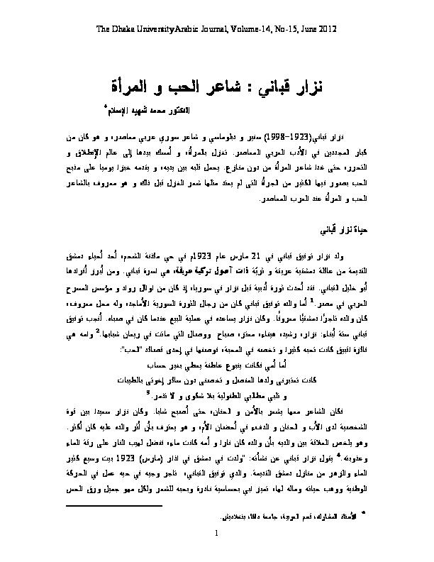 Pdf نزار قباني شاعر الحب و المرأة Dr Mohammad Shahidul Islam