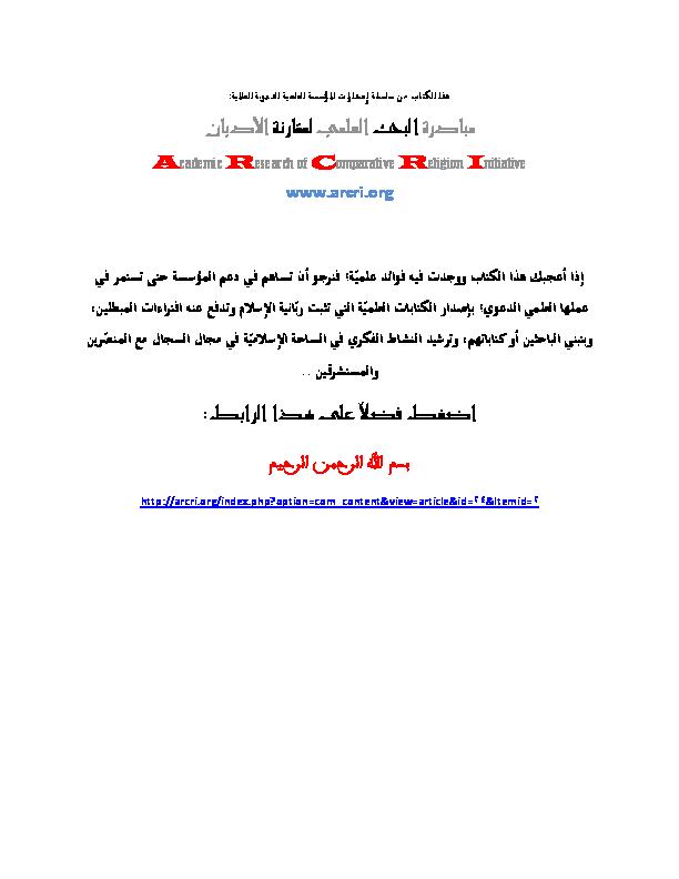 37f870735d68d PDF) كتاب هل اقتبس القرآن الكريم من كتب اليهود والنصارى