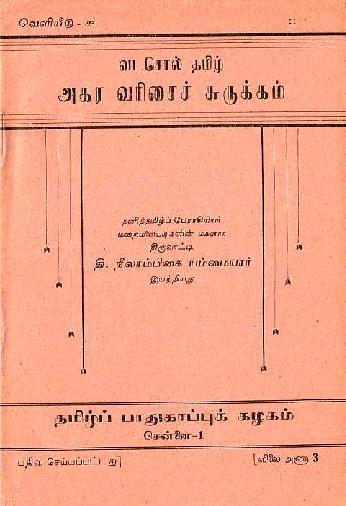 Download Sanskrit Dictionary Beta