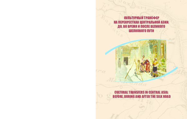 Pdf Cultural Transfers In Central Asia Before During And