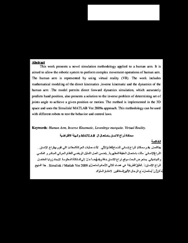 PDF) HUMAN ARM SIMULATION BASED ON MATLAB WITH VIRTUAL
