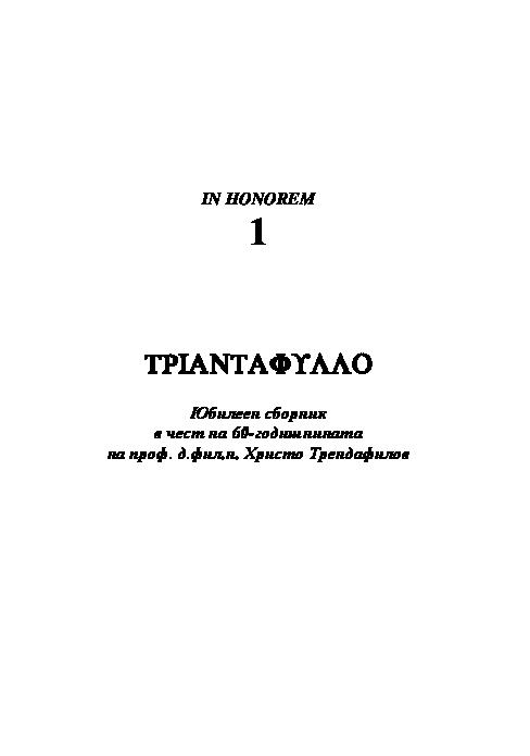 Kniga Книга ДЯДО КОЛЕДА ПРИСТИГА Стихчета Bulgarische Sprache Buch Rhyme Книжка