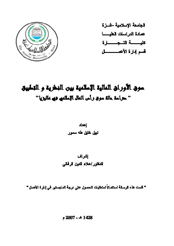 a93c5a8b53e64 PDF) ﺍ ﺍﻹﺴﻼﻤﻴﺔ ﻟﺠﺎﻤﻌﺔ - ﻏـﺯﺓ ﺍﻟﻌﻠﻴــﺎ ﺍﻟﺩﺭﺍﺴﺎﺕ ...