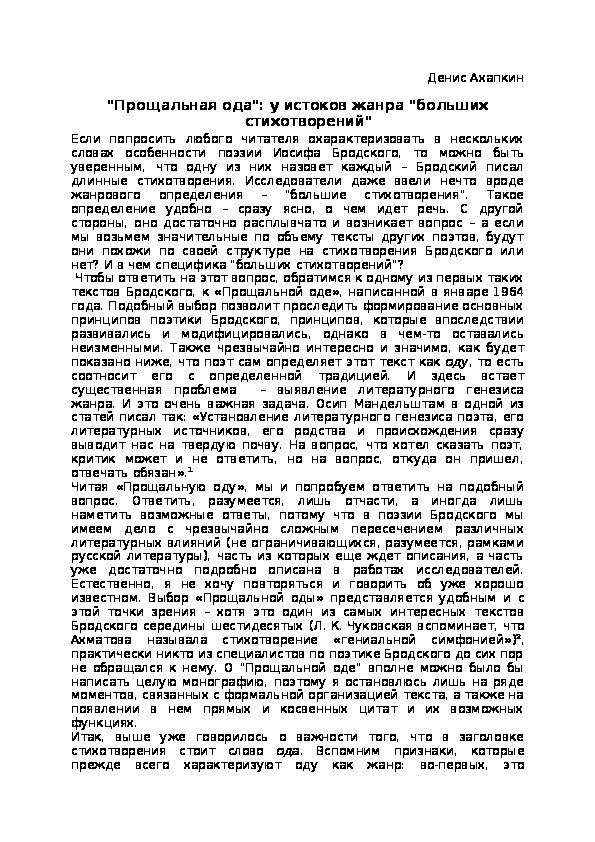 Составте синквеин к стихотворению Сергея Владимировича Михалкова ... | 842x595