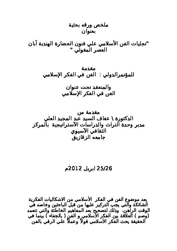 نموذج ورقة بحثية Doc