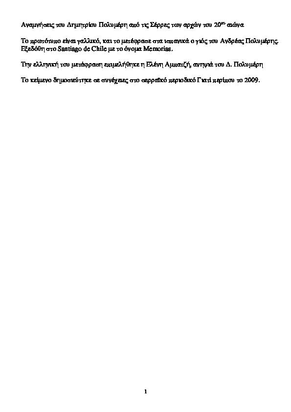 Ορισμός της χρονολόγηση του άνθρακα