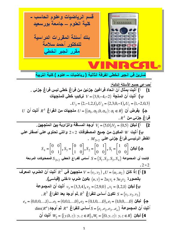 مقدمة في الجبر الخطي pdf