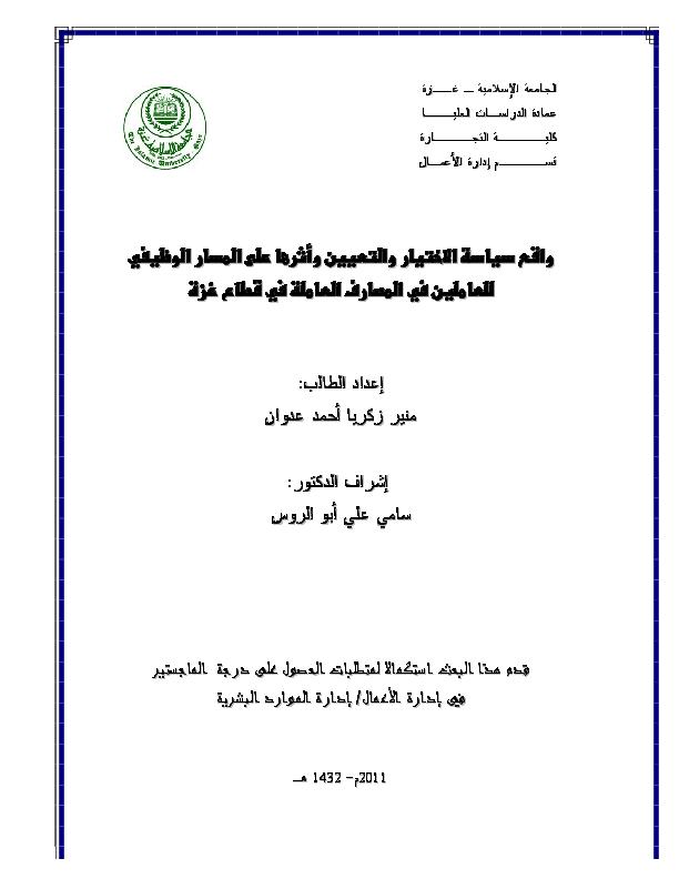 كتاب معايير الكفاءة في الاداء الحكومي pdf