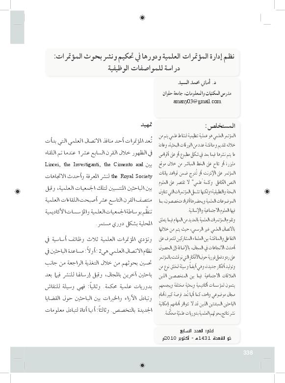 Pdf نظم إدارة المؤتمرات العلمية ودورها في تحكيم ونشر بحوث المؤتمرات دراسة للمواصفات الوظيفية Amany Elsayed Academia Edu