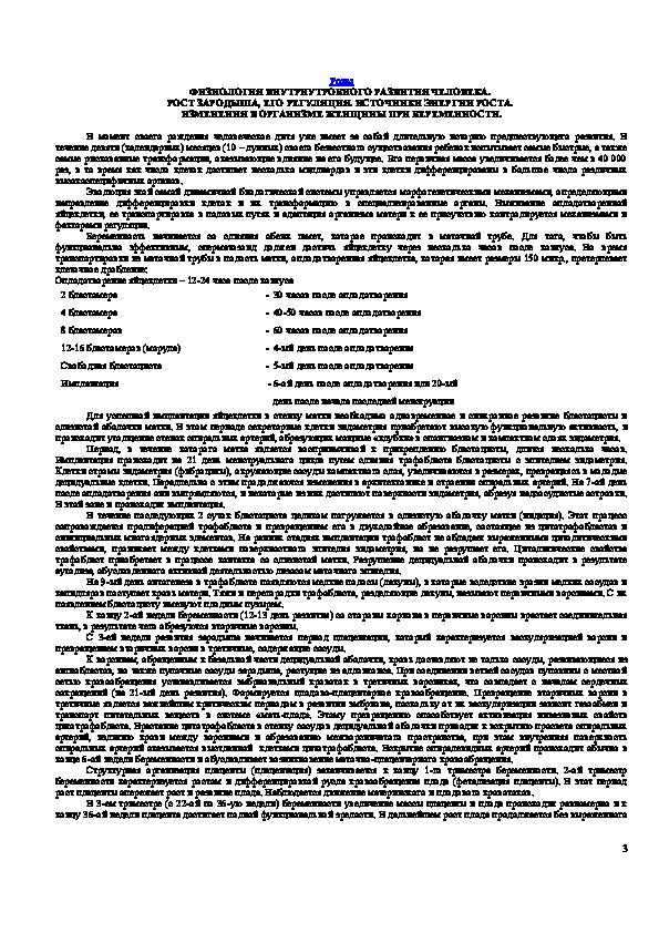Фмс проверить готовность патента на работу в сахарово официальный сайт