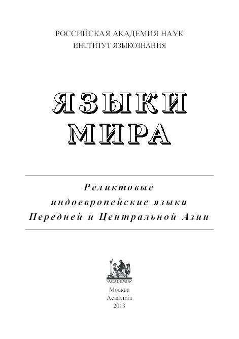 амшенский армянский язык словарь
