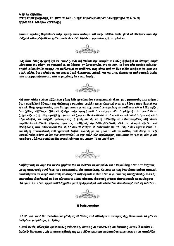 Μαύρο φίδι γκρίνια πορνό