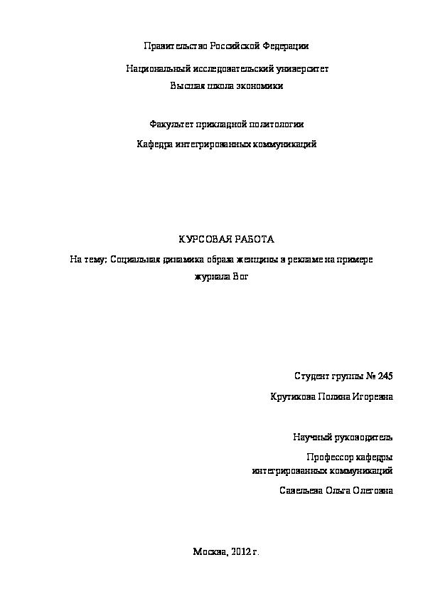 Девушка модель социальной работы курсовая алла литвинова