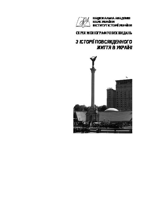 Повсякденне життя в Україні 1930 рр.  109fbd826780d