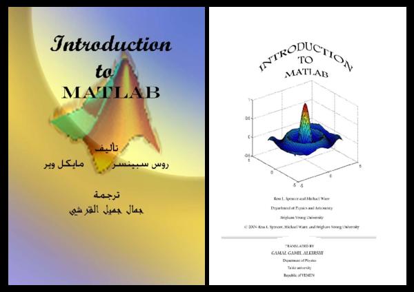 INTRODUCTION TO MATLAB | Gamal Alkirshi - Academia edu