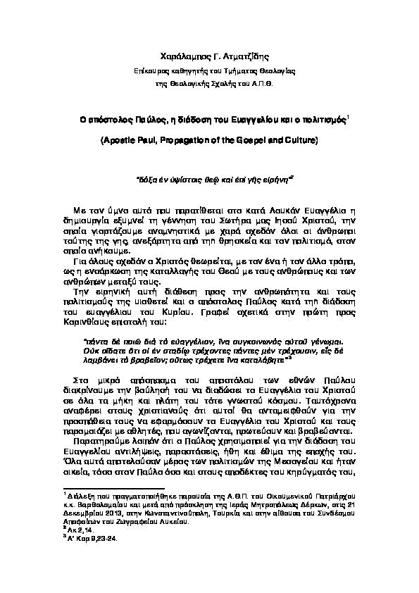 Μιννεάπολις Αγίου Παύλου dating παραδείγματα περιγραφών γνωριμιών