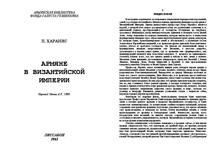 Армянский член описание в см