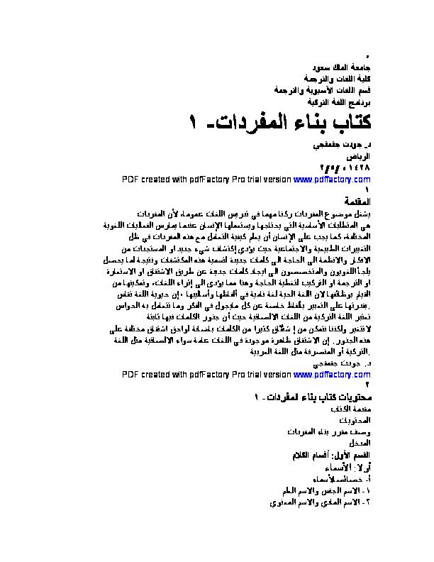 بناء المفردات التركية Osama Wardeh Academiaedu