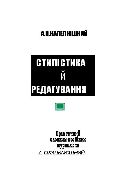 Kapeliushnyi Stylistyka i redahuvannia Prakt sl-do  e6edc6fe0cf12