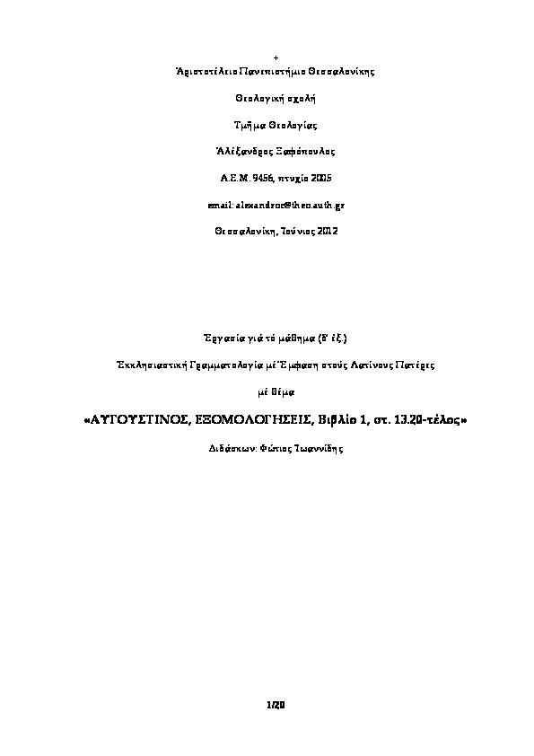 St Αυγουστίνος