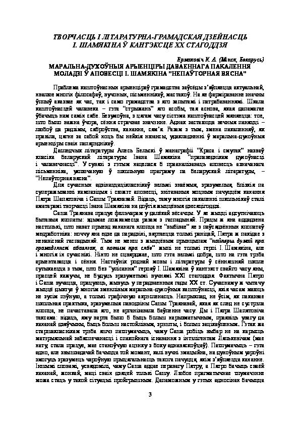 пераказ па беларускай мове жывы падарунак