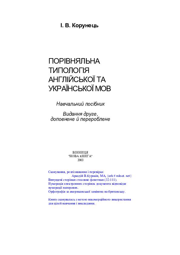 PDF) Порівняльна типологія ан | Екатерина Микрюкова - Academia edu
