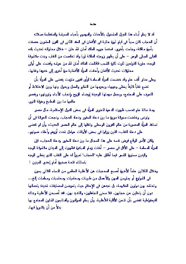 bdc53c083cbdb PDF) جمال البنا - الحجاب