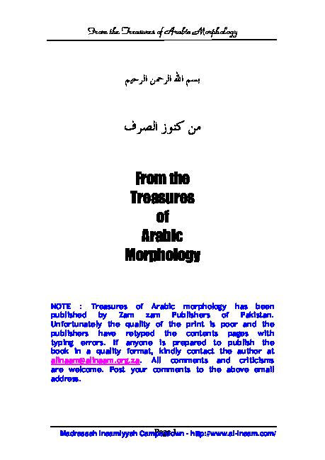 From the Treasures of Arabic Morphology | Houda Chouaibi
