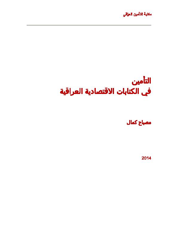 989a94a1a4a63 PDF) Insurance in Iraqi Economic Writings
