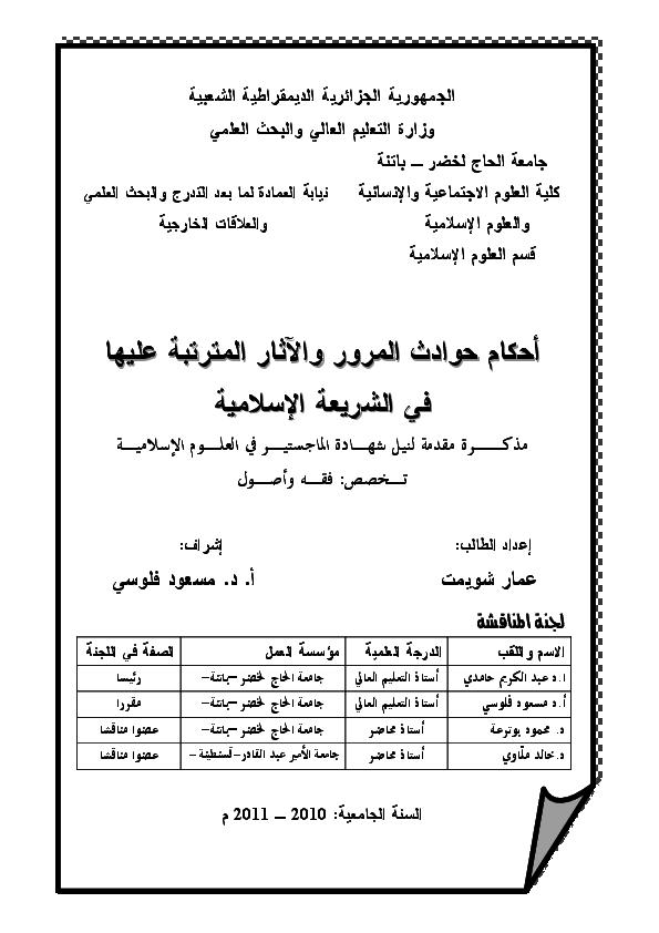 Pdf أحكام حوادث المرور والآثار المترتبة عليها في الشريعة الإسلامية Feloussi Messaoud Academia Edu